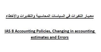 معيار التغيرات في السياسات المحاسبية IAS 8