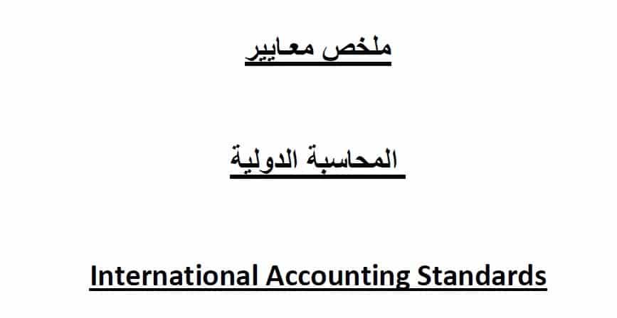 ملخص لاهم معايير المحاسبة الدولية IFRS