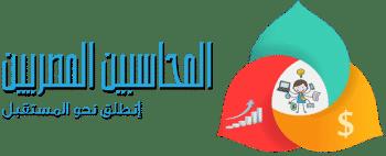 المحاسبين المصريين لشروحات المحاسبة