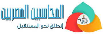 المحاسبين المصريين